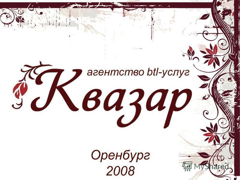 Оренбург 2008 агентство btl-услуг