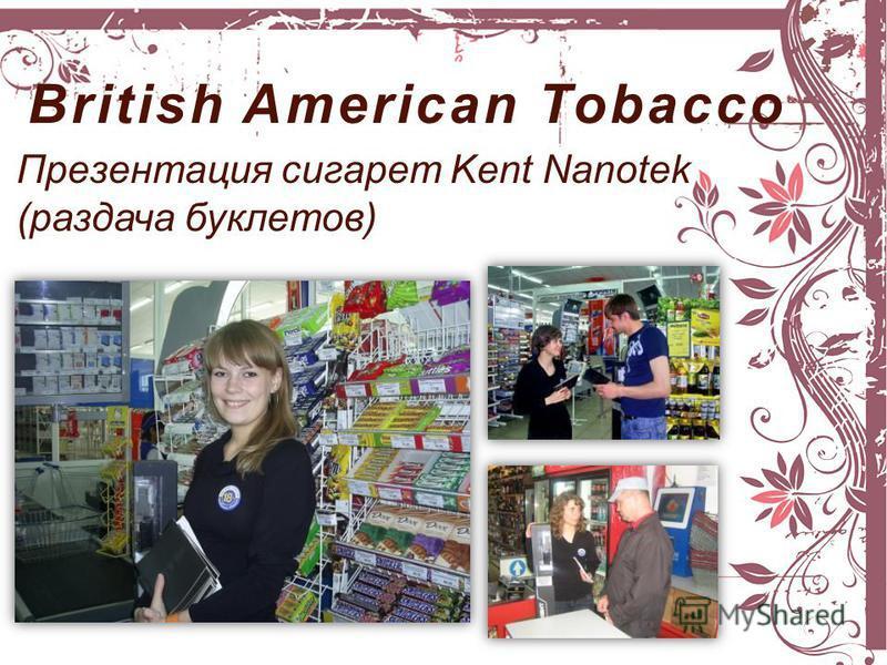 British American Tobacco Презентация сигарет Kent Nanotek (раздача буклетов)