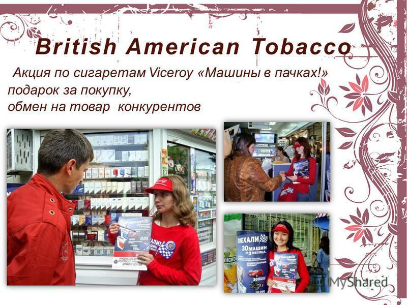 British American Tobacco Акция по сигаретам Viceroy «Машины в пачках!» подарок за покупку, обмен на товар конкурентов