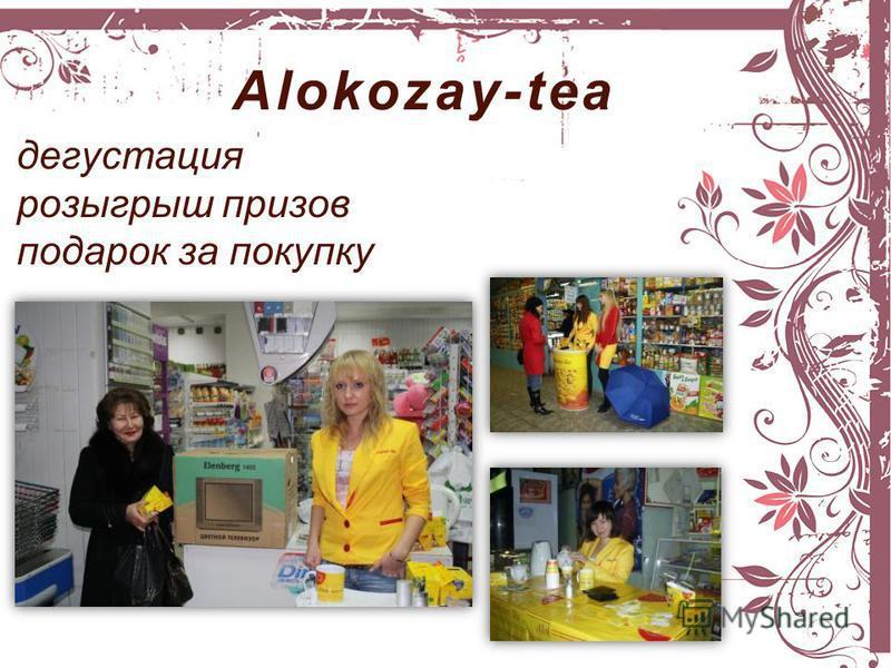 Alokozay-tea дегустация розыгрыш призов подарок за покупку