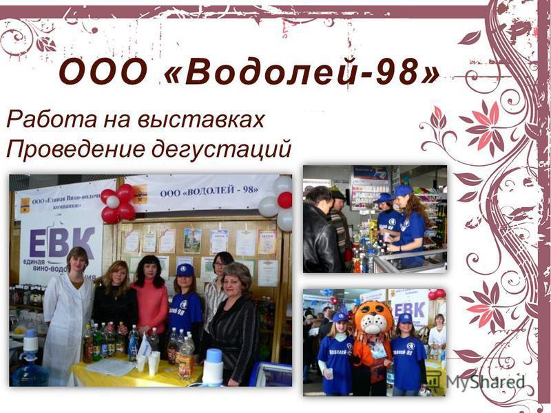 ООО «Водолей-98» Работа на выставках Проведение дегустаций