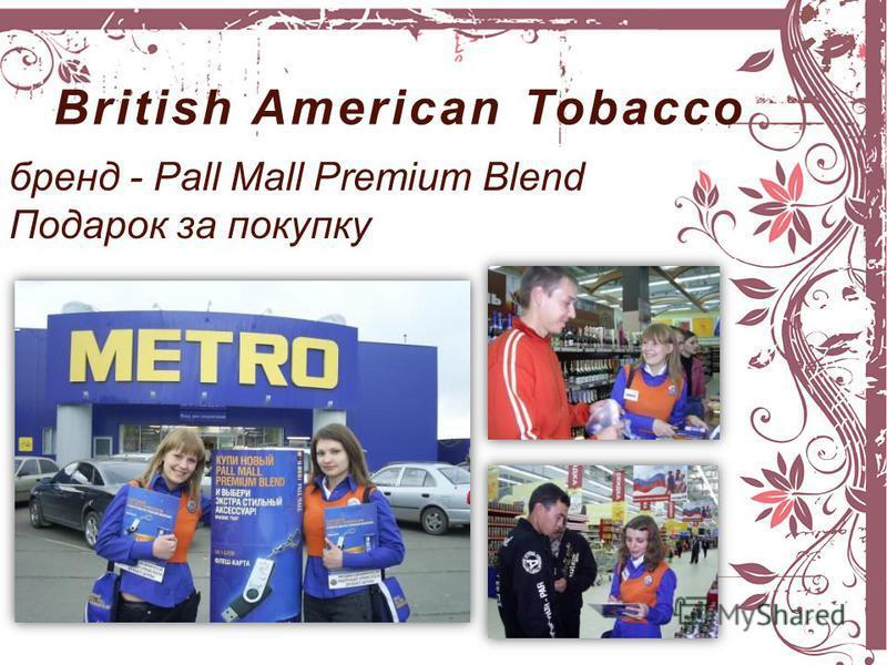 British American Tobacco бренд - Pall Mall Premium Blend Подарок за покупку