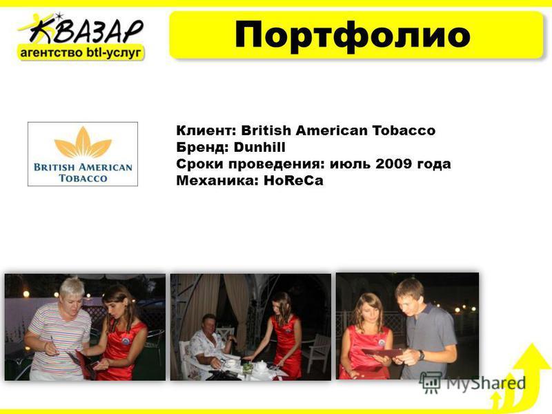 Портфолио Клиент: British American Tobacco Бренд: Dunhill Сроки проведения: июль 2009 года Механика: HoReCa