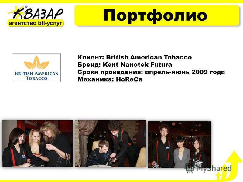 Портфолио Клиент: British American Tobacco Бренд: Kent Nanotek Futura Сроки проведения: апрель-июнь 2009 года Механика: HoReCa
