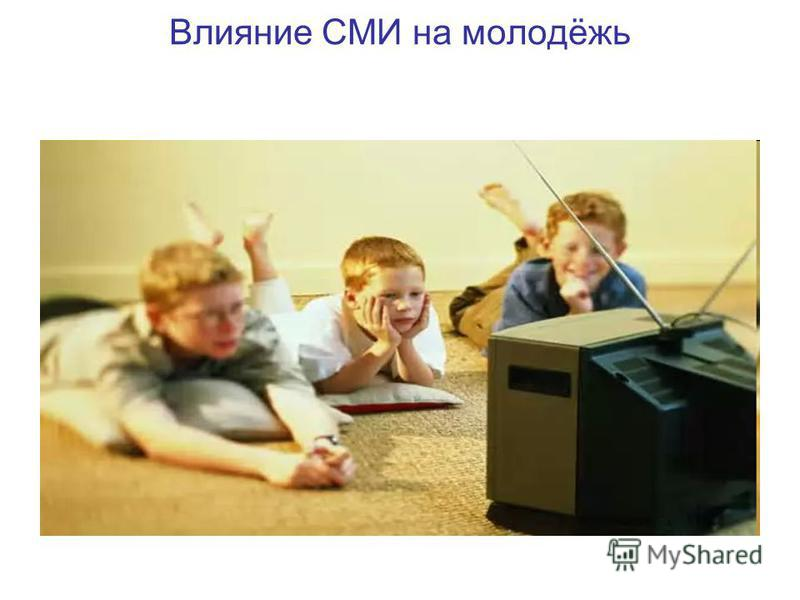 Влияние СМИ на молодёжь