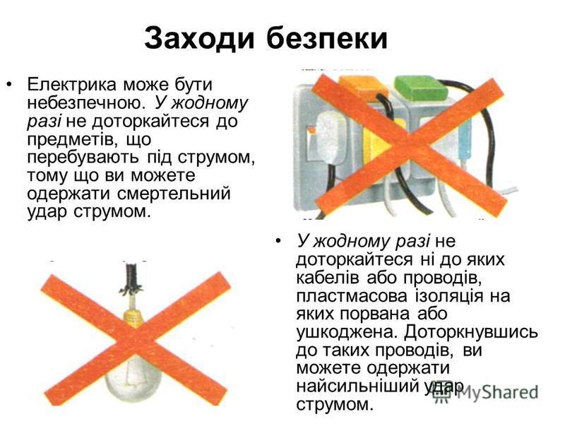 Заходи безпеки Електрика може бути небезпечною. У жодному разі не доторкайтеся до предметів, що перебувають під струмом, тому що ви можете одержати смертельний удар струмом. У жодному разі не доторкайтеся ні до яких кабелів або проводів, пластмасова
