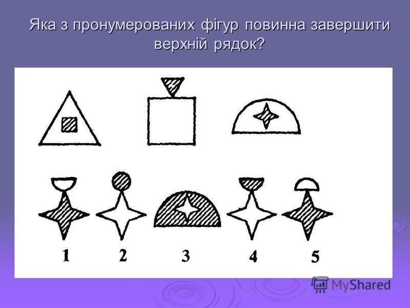 Яка з пронумерованих фігур повинна завершити верхній рядок?