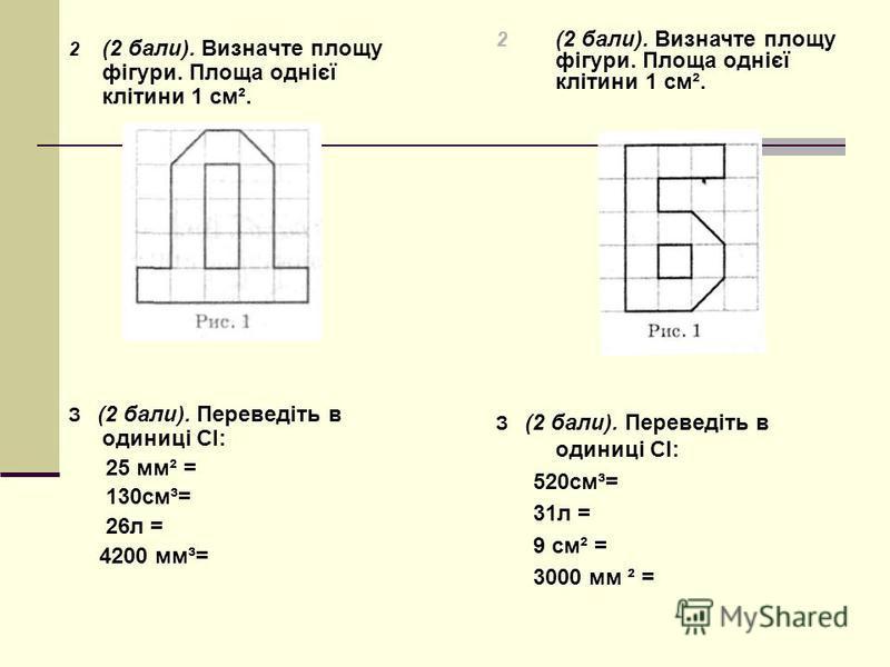2 (2 бали). Визначте площу фігури. Площа однієї клітини 1 см². З (2 бали). Переведіть в одиниці СІ: 25 мм² = 130см³= 26л = 4200 мм³= 2 (2 бали). Визначте площу фігури. Площа однієї клітини 1 см². З (2 бали). Переведіть в одиниці СІ: 520см³= 31л = 9 с