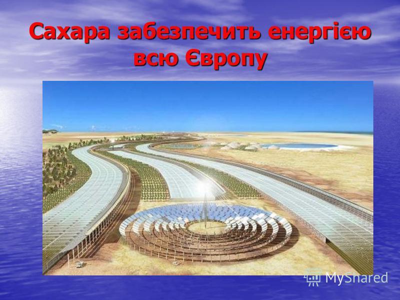 Сахара забезпечить енергією всю Європу