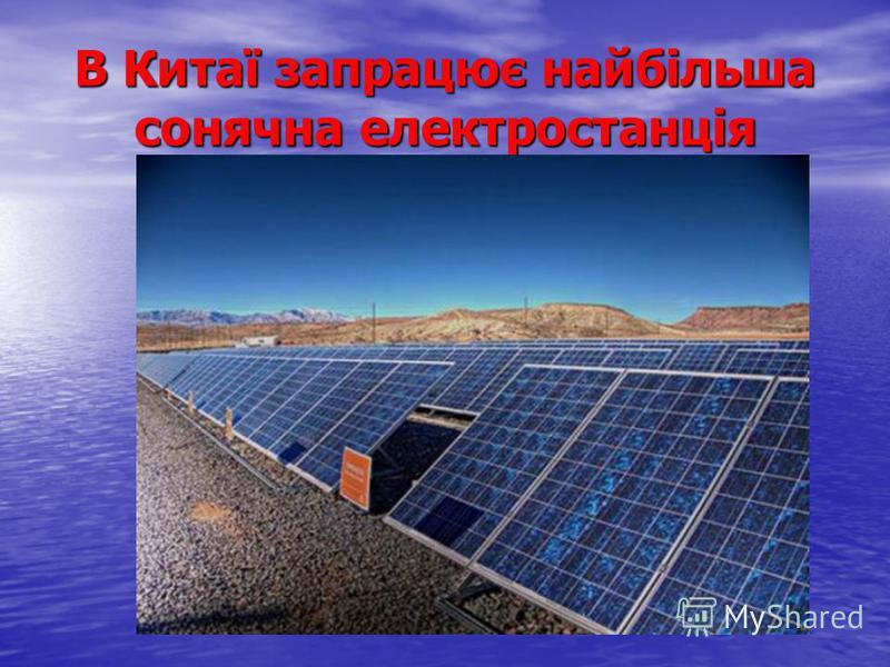 В Китаї запрацює найбільша сонячна електростанція