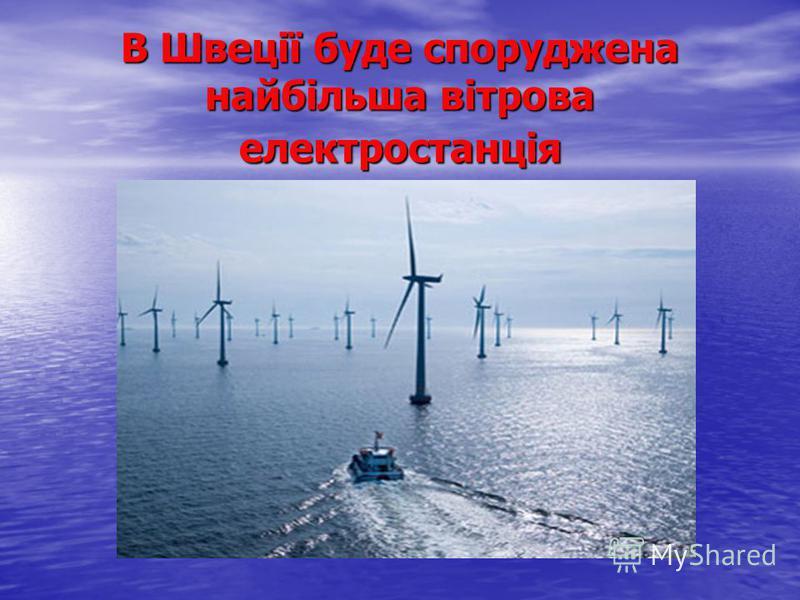 В Швеції буде споруджена найбільша вітрова електростанція