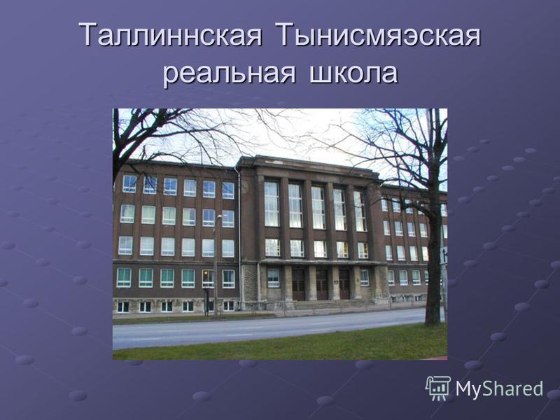 Таллиннская Тынисмяэская реальная школа
