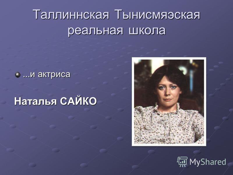 Таллиннская Тынисмяэская реальная школа...и актриса Наталья САЙКО