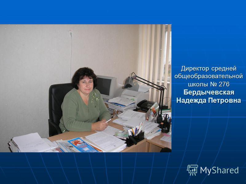 Директор средней общеобразовательной школы 276 Бердычевская Надежда Петровна