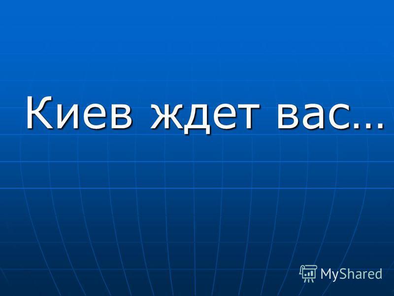 Киев ждет вас…