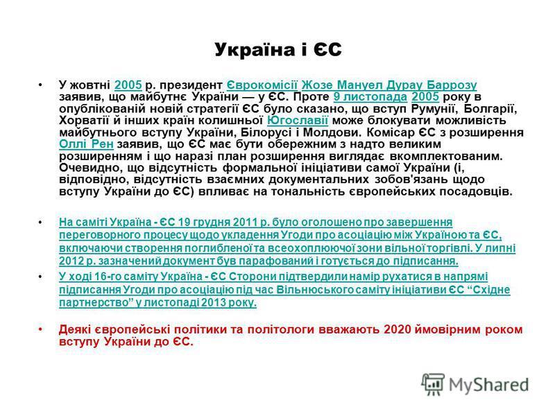 Україна і ЄС У жовтні 2005 р. президент Єврокомісії Жозе Мануел Дурау Баррозу заявив, що майбутнє України у ЄС. Проте 9 листопада 2005 року в опублікованій новій стратегії ЄС було сказано, що вступ Румунії, Болгарії, Хорватії й інших країн колишньої