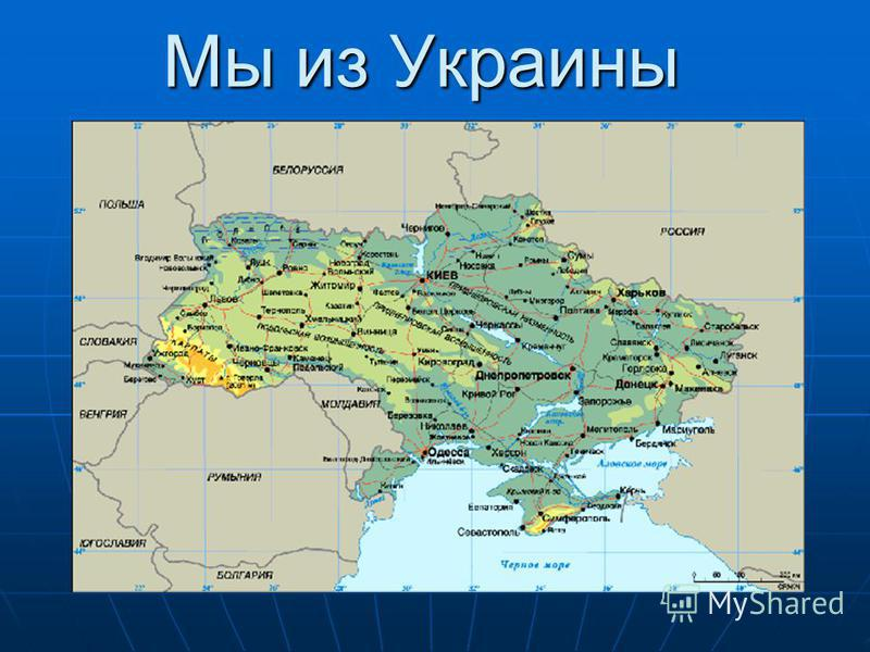 Мы из Украины