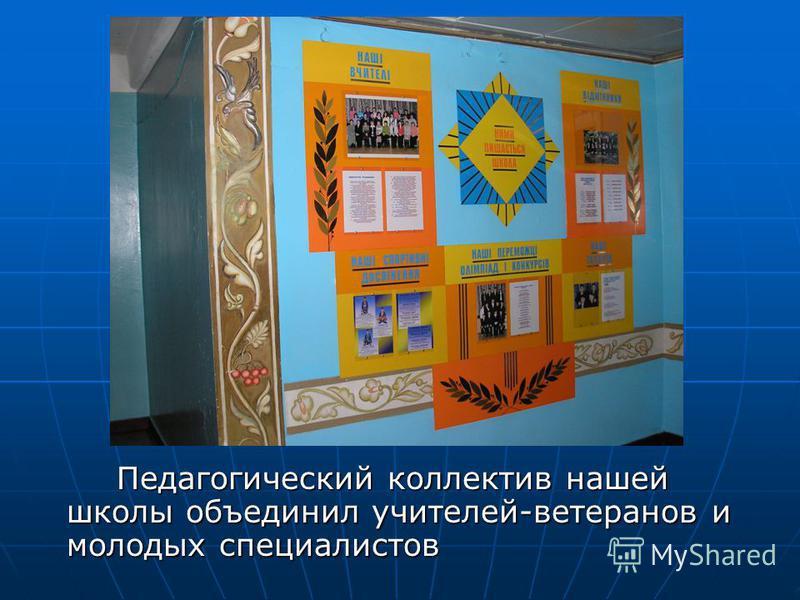 Педагогический коллектив нашей школы объединил учителей-ветеранов и молодых специалистов