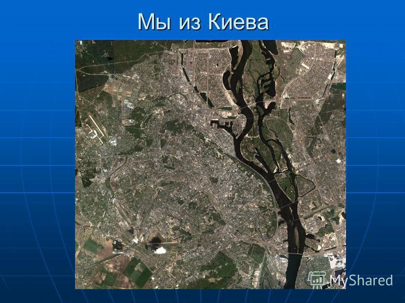 Мы из Киева