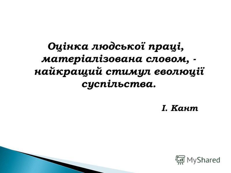 Оцінка людської праці, матеріалізована словом, - найкращий стимул еволюції суспільства. І. Кант