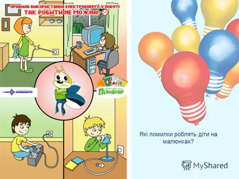 Які помилки роблять діти на малюнках?