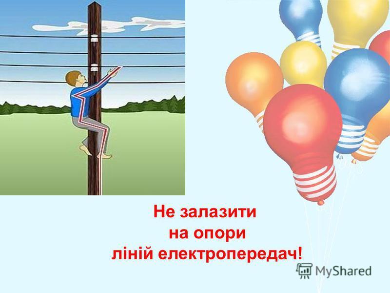 Не залазити на опори ліній електропередач!
