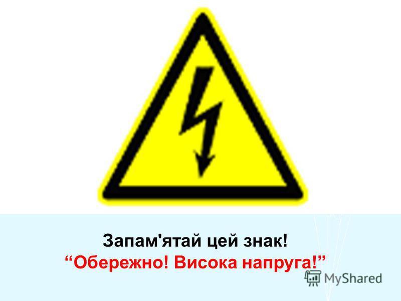 Запам'ятай цей знак! Обережно! Висока напруга!