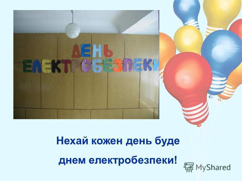 Нехай кожен день буде днем електробезпеки!
