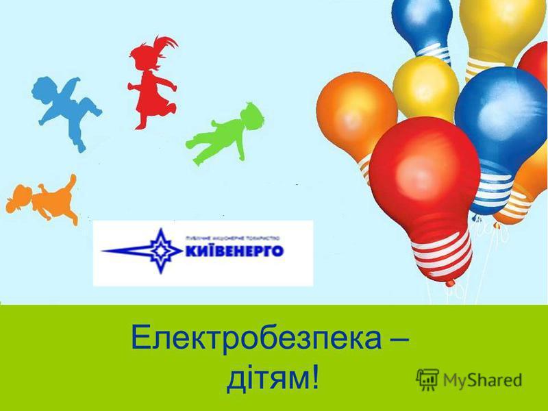 Електробезпека – дітям!