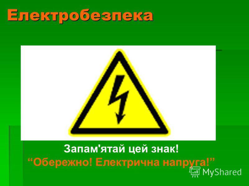 Електробезпека Запам'ятай цей знак! Обережно! Електрична напруга!