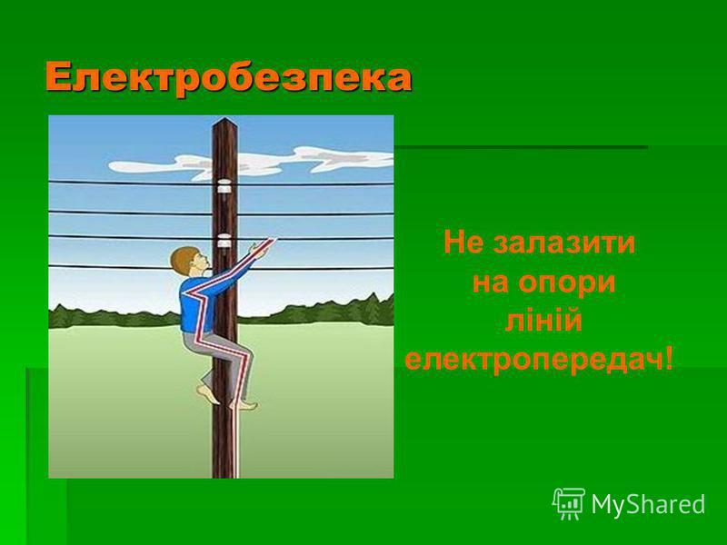 Електробезпека Не залазити на опори ліній електропередач!