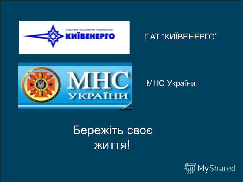 Бережіть своє життя! МНС України ПАТ КИЇВЕНЕРГО