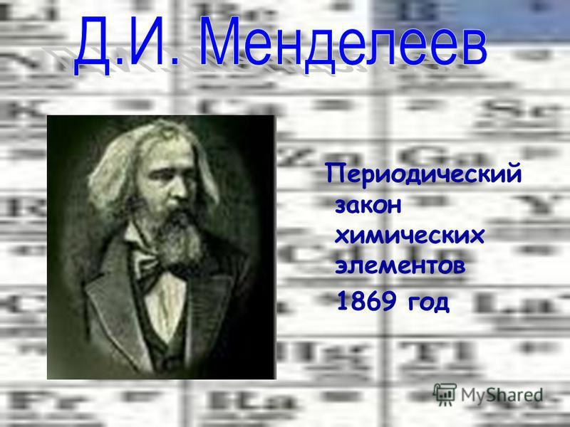Периодический закон химических элементов 1869 год