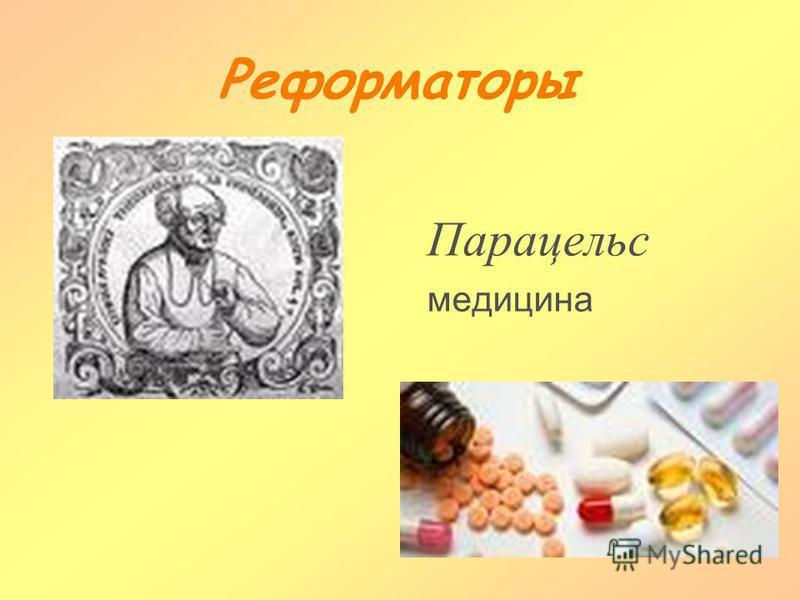 Парацельс медицина Реформаторы