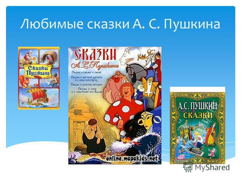 Любимые сказки А. С. Пушкина
