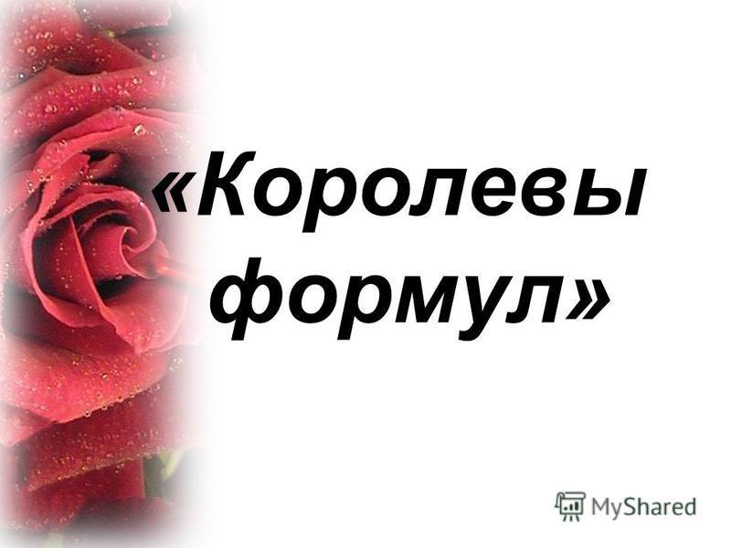 «Королевы формул»