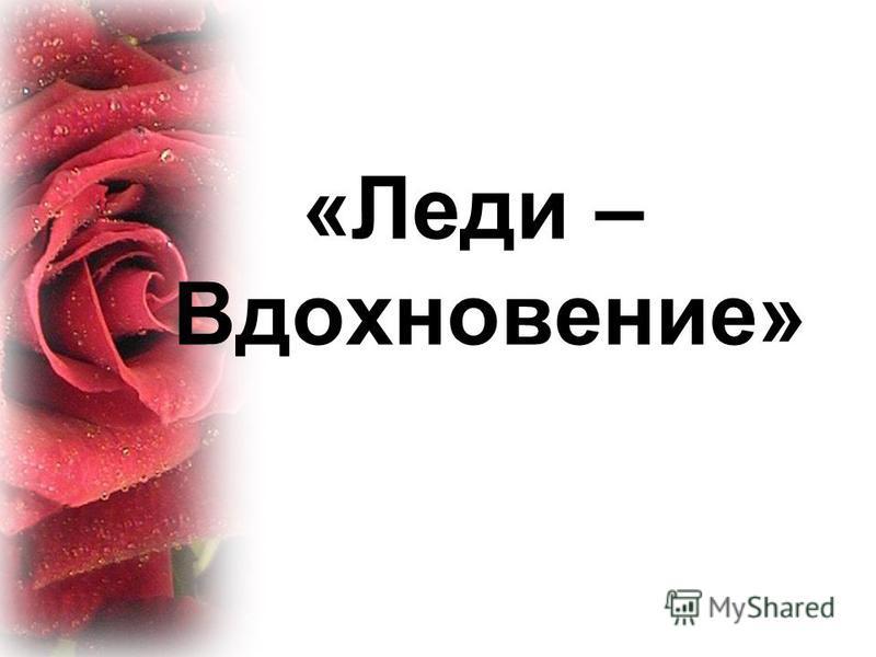 «Леди – Вдохновение»