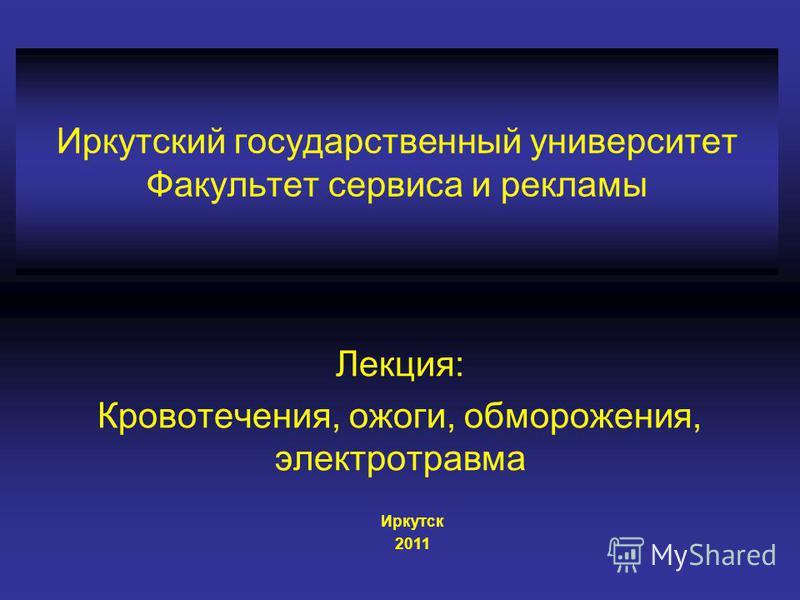 Иркутский государственный университет Факультет сервиса и рекламы Лекция: Кровотечения, ожоги, обморожения, электротравма Иркутск 2011