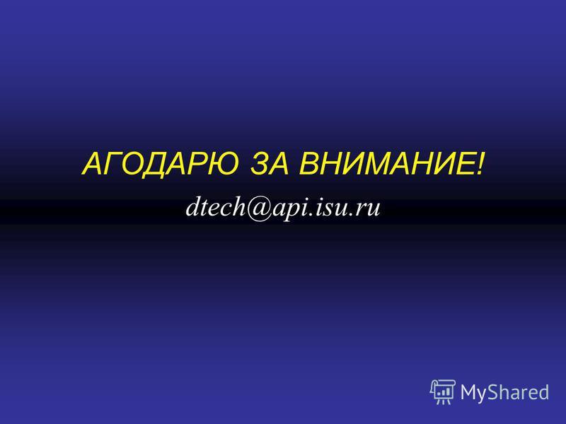 АГОДАРЮ ЗА ВНИМАНИЕ! dtech@api.isu.ru