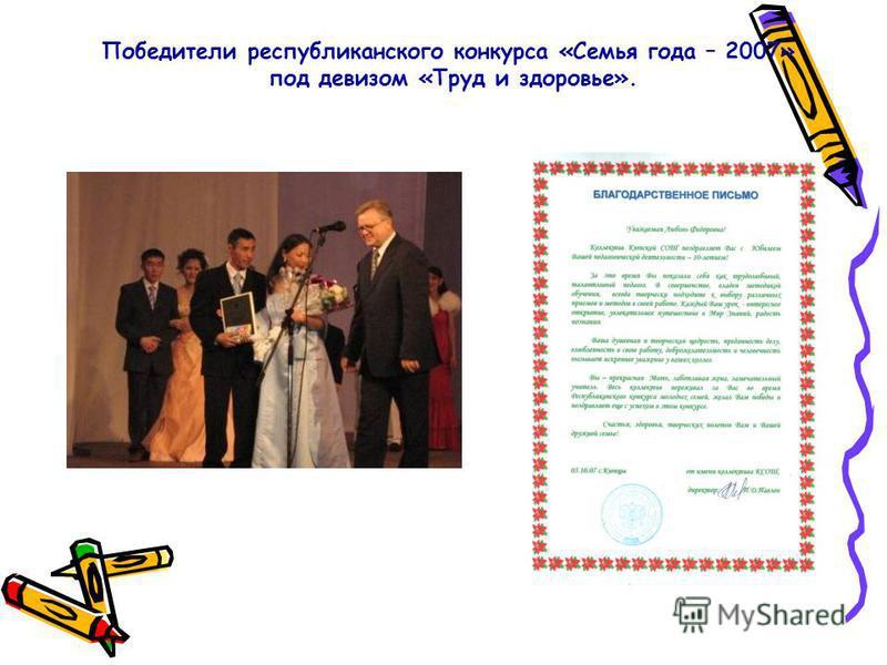 Победители республиканского конкурса «Семья года – 2007» под девизом «Труд и здоровье».