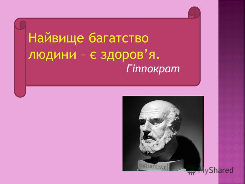 Найвище багатство людини – є здоровя. Гіппократ