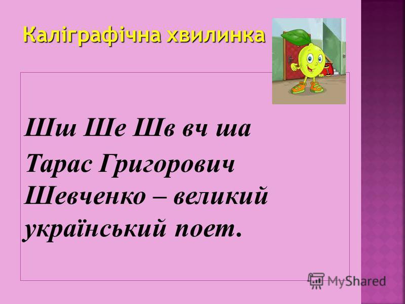 Шш Ше Шв вч ша Тарас Григорович Шевченко – великий український поет.