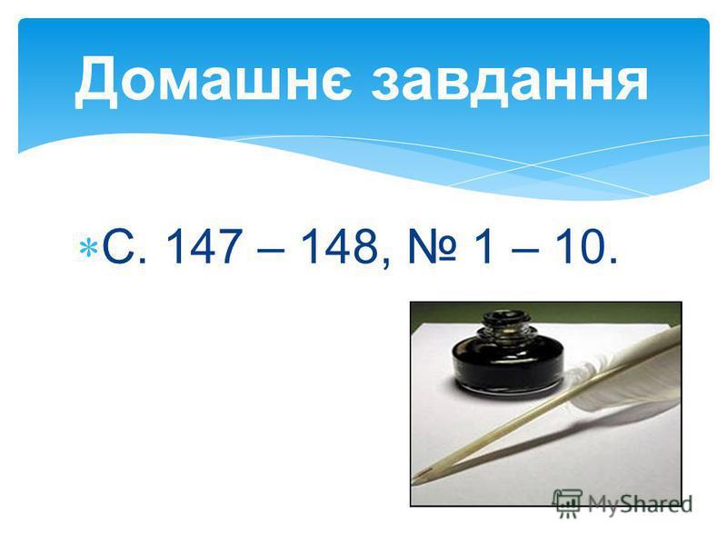 С. 147 – 148, 1 – 10. Домашнє завдання
