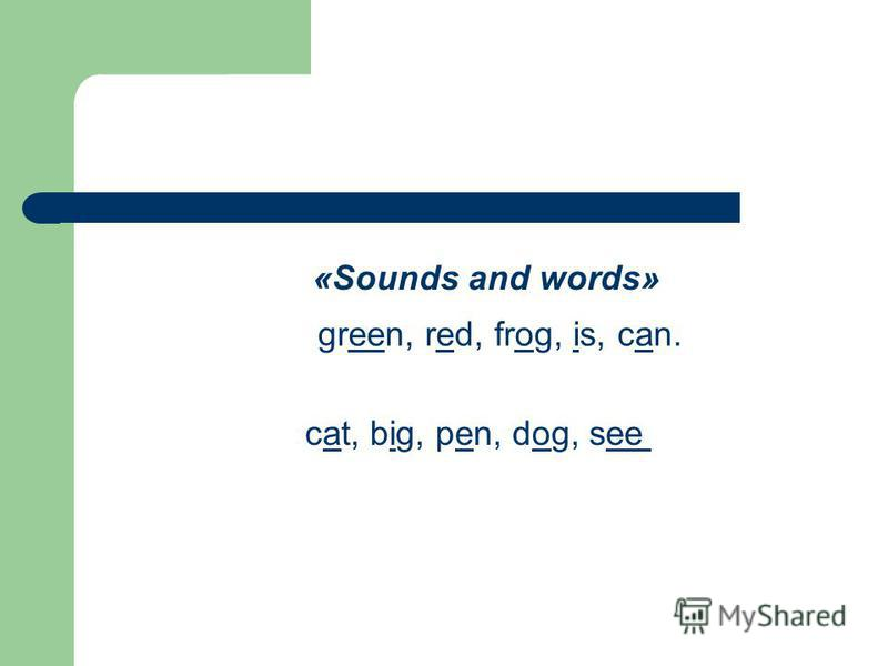 «Sounds and words» green, red, frog, is, can. cat, big, pen, dog, see