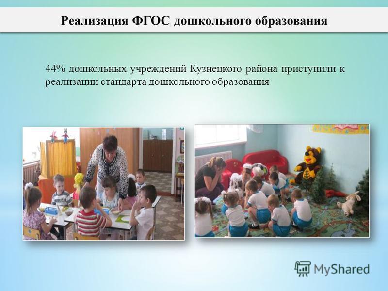Реализация ФГОС дошкольного образования 44% дошкольных учреждений Кузнецкого района приступили к реализации стандарта дошкольного образования
