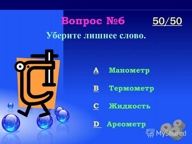 Вопрос 5 Назовите фамилию учёного, чей потрет изображен на экране? A Паскаль B C D Торричелли