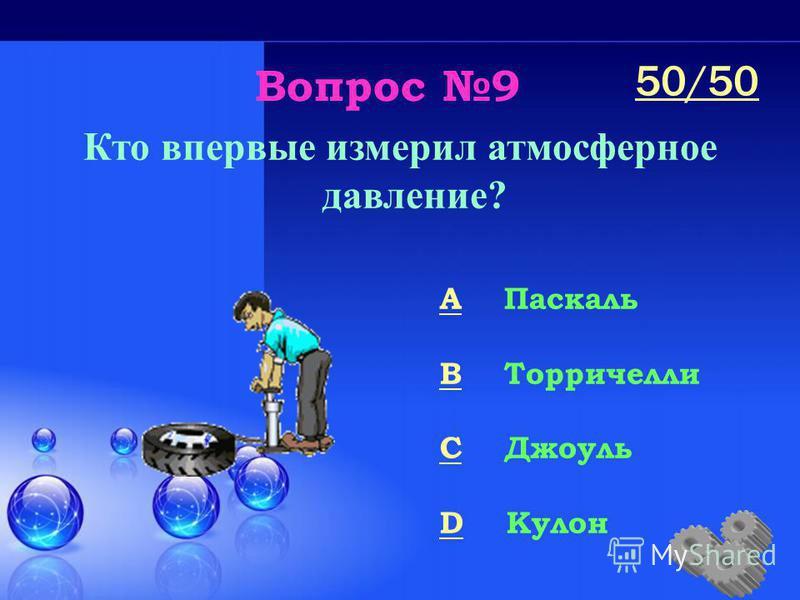 Вопрос 8 В какое время года сильнее провисают телефонные провода? A Зимой B C Летом D