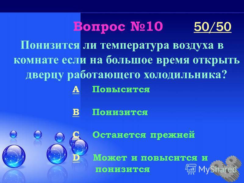 Вопрос 9 Кто впервые измерил атмосферное давление? A Паскаль B Торричелли C D