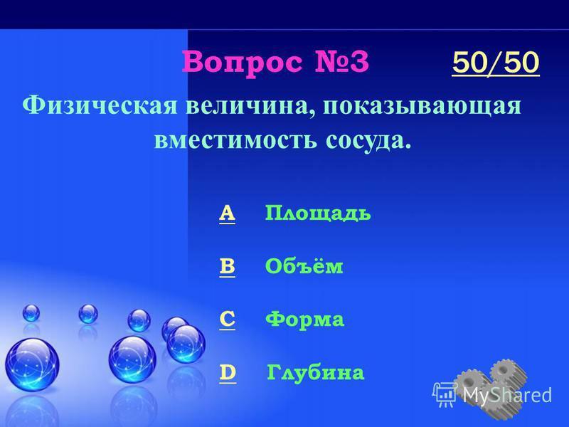 Вопрос 2 Каким прибором измеряется плотность жидкости? A B плотномер C ареометр D