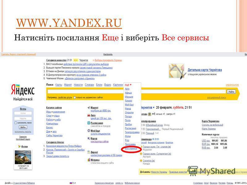 WWW. YANDEX. RU Натисніть посилання Еще і виберіть Все сервисы